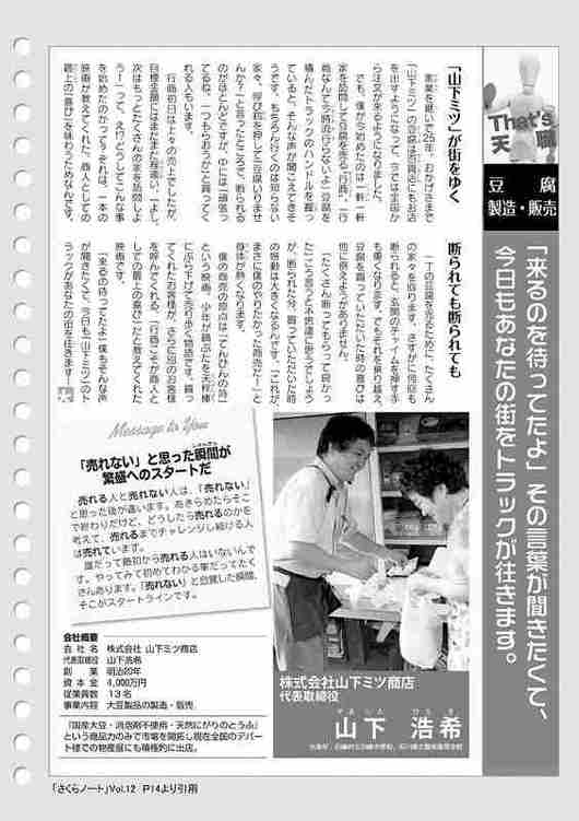 staff-sakura%202.jpg
